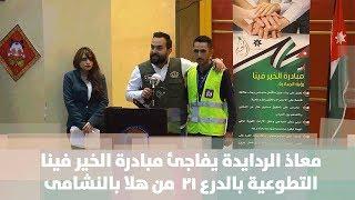 مبادرة الخير فينا التطوعية