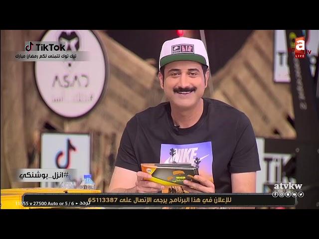 هدايا بوشنكي اكثر من 50 الف دينار مع ليلى عبدالله وفيصل دشتي - انزل بوشنكي حلقة 26