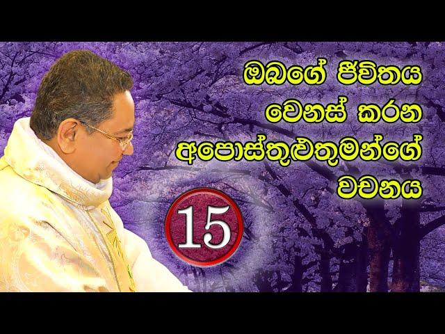 ඔබගේ ජීවිතය වෙනස් කරන අපොස්තුළුතුමන්ගේ වචනය #15 | His Holiness Apostle Rohan Lalith Aponso