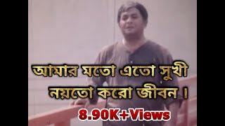 আমার মতো এতো সুখী নয়তো কারো জীবন ||Amar motu etu sukhi ||Palash ||