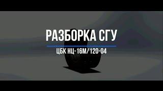 Разборка СГУ и Ротора ЦБК НЦ-16М /120-04