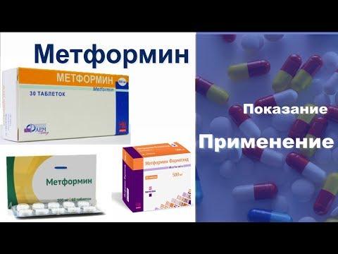 Метформин Простая инструкция Применение Показание | инсулинозависимой | пременение | инструкция | метформин | таблетки | медецина | метформ | инсулин | диабет_2 | диабет