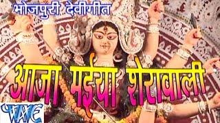 Download Hindi Video Songs - HD आजा मईया शेरावाली - Aaja Maiya Sherawali | Shubha Mishra | Bhojpuri Mata Bhajan