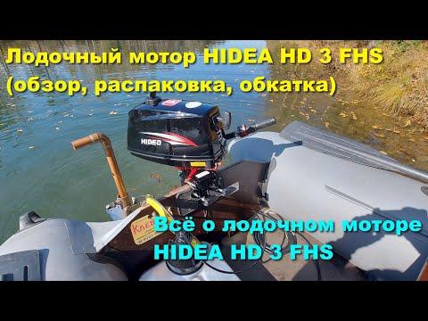 Лодочный мотор HIDEA HD 3 FHS (обзор, распаковка, обкатка). Всё о лодочном моторе HIDEA HD 3 FHS