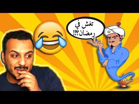 شنو الأشياء اللي مستحيل يعرفها الجني الأزرق  ؟!!😂💔