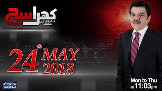Khara Sach   Mubashir Lucman   SAMAA TV   24 May 2018