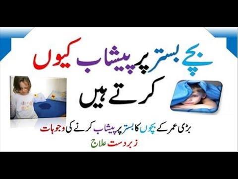 How To Stop Bed Wetting in Urdu / Best children Bed Wetting Solution in Urdu