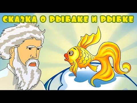 Сказка о рыбаке и рыбке | Слушать сказки Пушкина А.С.