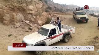 تعز والبيضاء .. معارك التحرير تمضي قدما والمليشيا تتراجع  | تقرير يمن شباب
