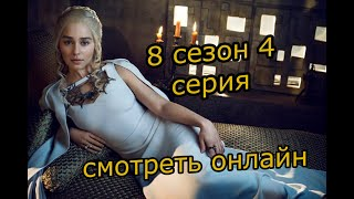 Игра престолов 8 сезон 4 серия смотреть онлайн бесплатно