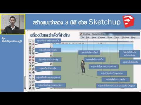 สอน Sketchup (ตอนที่1)