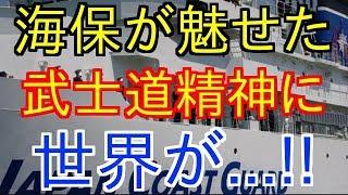 【海外の反応】海保が武士道精神を魅せる!尖閣沖で中国漁民を助ける