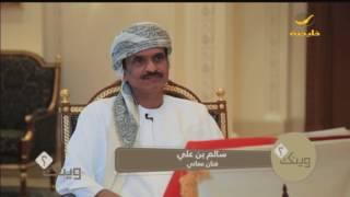 الفنان العماني سالم بن علي: قلة بختي حرمتني التعاون مع الشعراء والملحنين السعوديين