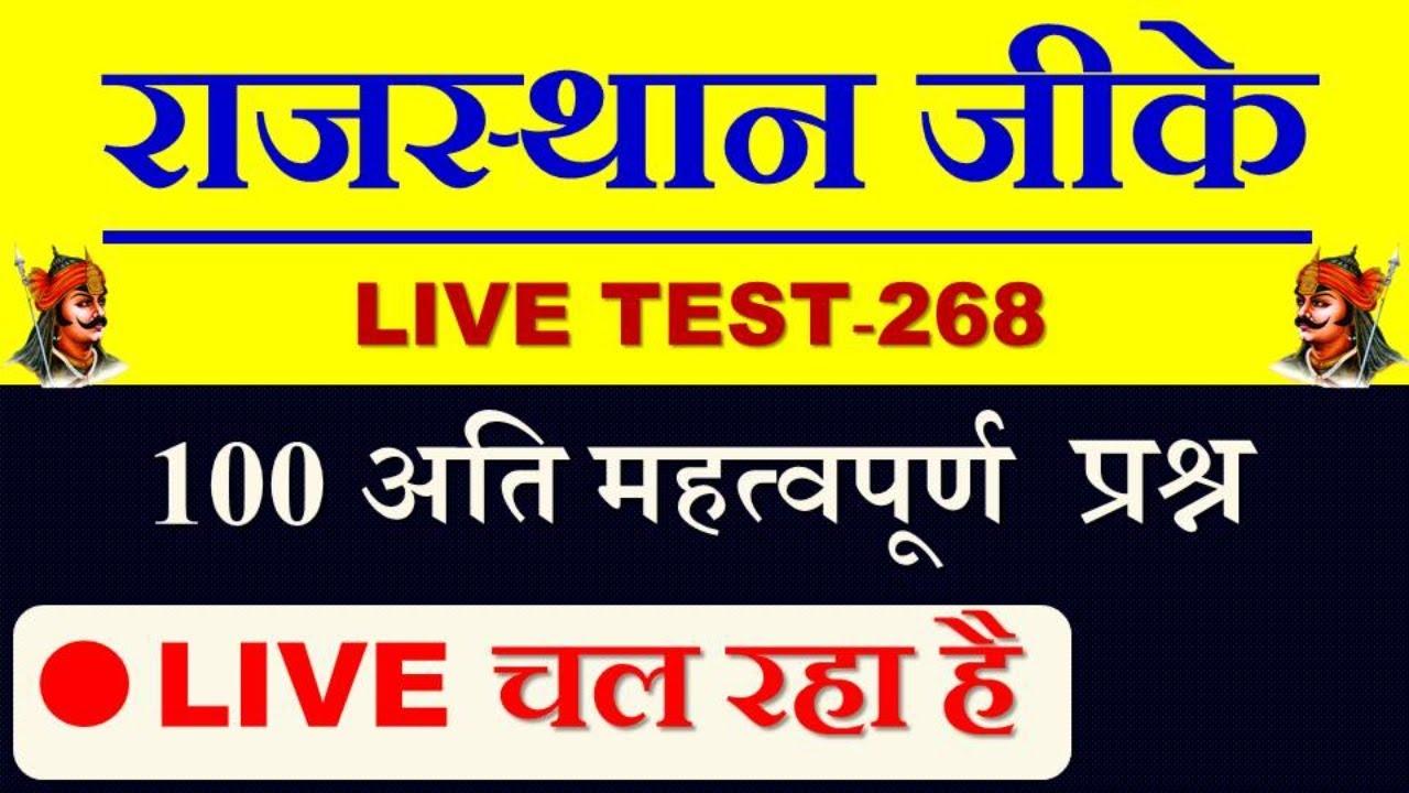 #268 राजस्थान जीके 100 टॉप प्रश्न //POLICE/PATWAR/RAS/REET/ACF/LDC// PRAHLAD SARAN
