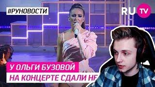 СТИНТ СМОТРИТ: У Ольги Бузовой на концерте сдали нервы