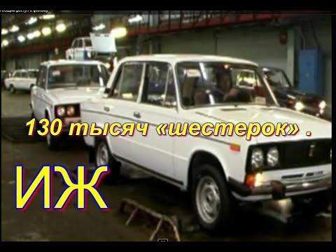 Ижевская  сборка  ВАЗ-2106 и ИЖ-2126