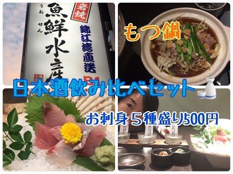 女一人飲み 【お刺身5種盛・もつ鍋】日本酒飲み比べセットで乾杯♪