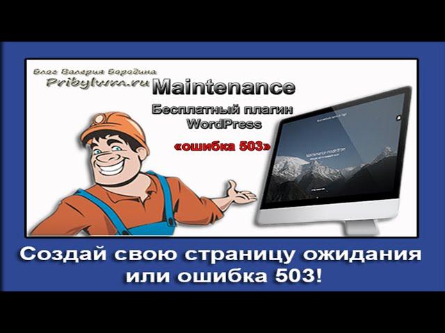 WP Maintenance Mode - Awesome WordPress Plugin / Плагин Maintenance