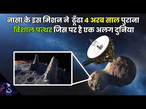 4 अरब मील दूर इस अनजान पत्थर को कैसे ढूँढा New Horizons ने? Ultima Thule, New Horizons Documentary