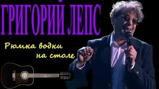 Григорий Лепс - Рюмка водки на столе (Docentoff)