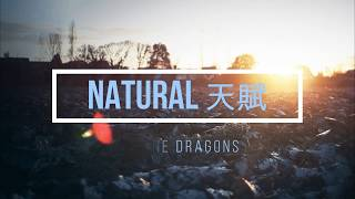 Imagine Dragons – Natural(天賦) 中文歌詞翻譯 Video