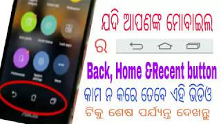 """Odia"" Back button ,Home button & Recent button Not Workking in your android mobile"