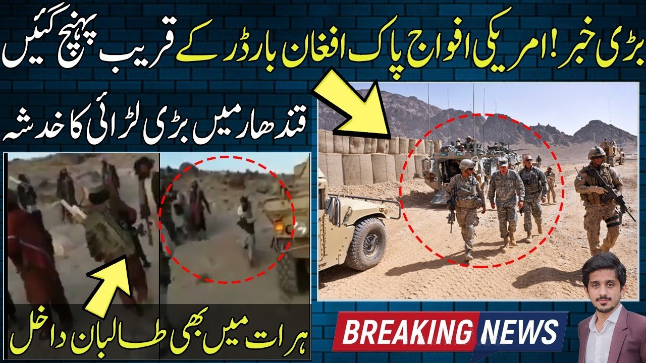 US Army Reaching To Pak Afghan Border & Biden Indication Of New Battle In Afghanistan By Shahab