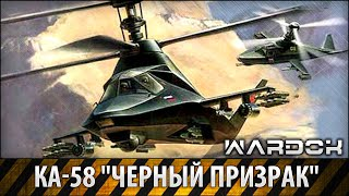 Ка-58 Черный призрак / Ka-58 Black ghost / Wardok(, 2014-11-30T17:30:04.000Z)