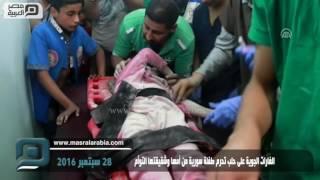 بالفيديو| الغارات على حلب تحرم طفلة من أمها وشقيقتها التوأم