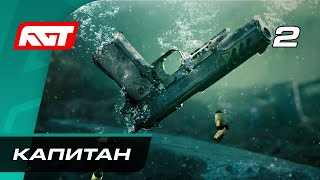 Прохождение Метро Исход: История Сэма — Часть 2: Капитан