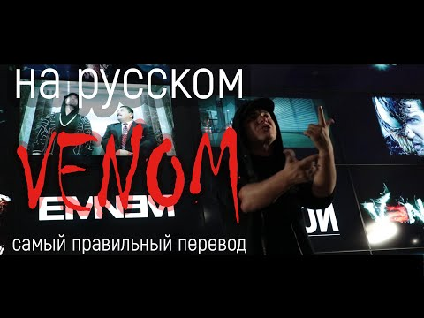 Russian Cover Eminem – Venom | Music From The Motion Picture | OST Venom (Pereпой по-русски)