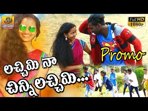 Lachimi Naa Chinni Lachimi Dj Video Song | Sensational Hit Folk Video Promo Song| Folk Dj Video Song