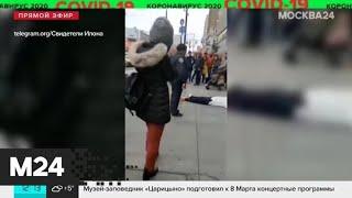 В центре Нью-Йорка мужчина в маске потерял сознание - Москва 24