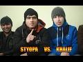 ОТВЕТ Видео Battle Khalif Vs Styopa RAP TJ mp3