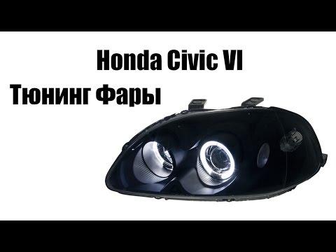 Тюнинг фары для Хонда Цивик 6   Tuning headlights Honda Civic VI '95-98