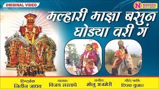 Malhari Maza Basun Ghodyavari मल्हा�...