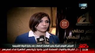 القاهرة 360   المجلس القومى للمرأة يكرم العالمات الحاملات على جائزة الدولة التشجيعية