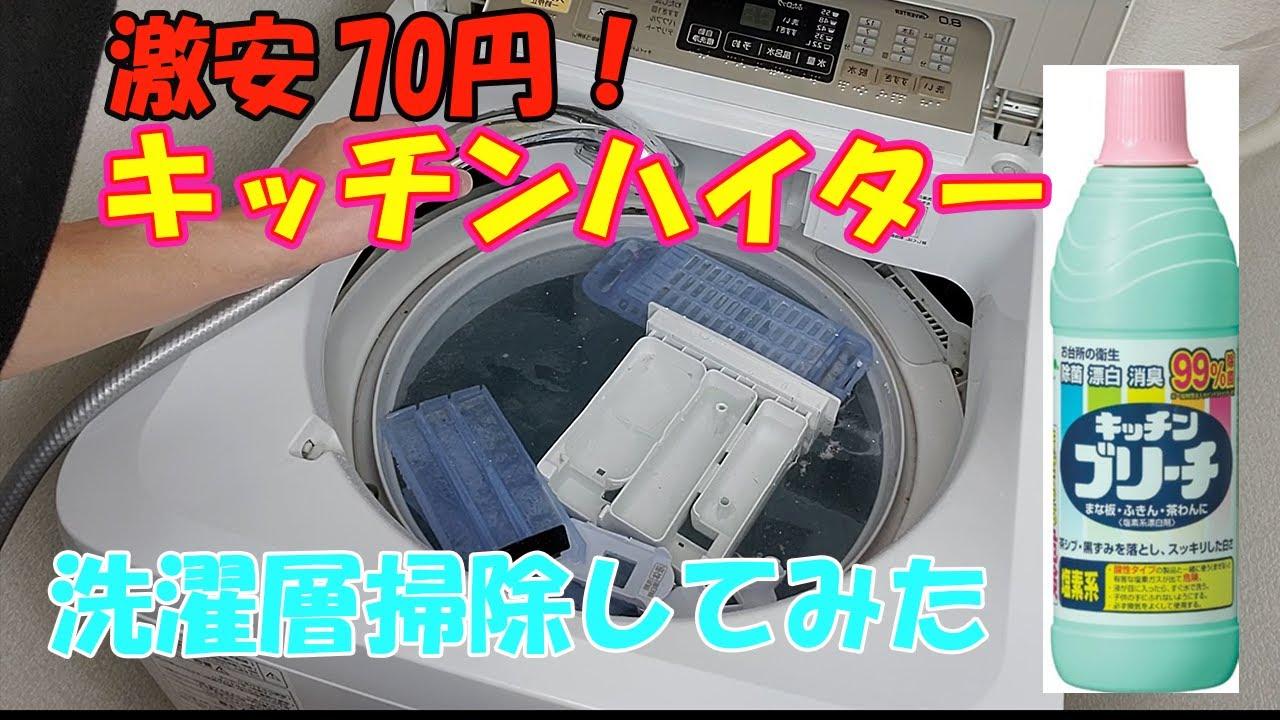 洗濯 槽 掃除 ハイター 洗濯槽クリーナーの代用はキッチンハイター?その使い方と1本で足りる...