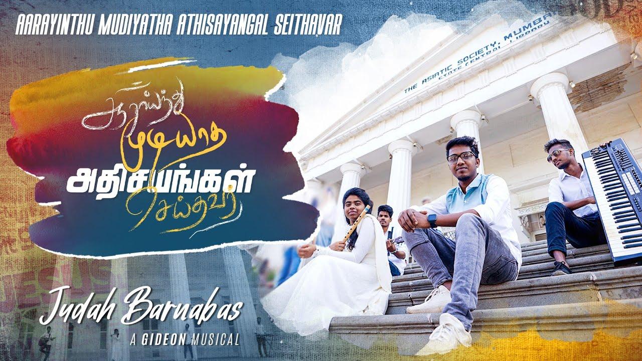 Aarayinthu Mudiyatha | ஆராய்ந்து முடியாத | Judah Barnabas | New Tamil Christian song 2021