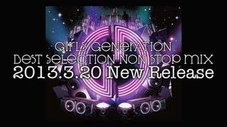 2013/3/20 New Album 「BEST SELECTION NON STOP MIX」Release! 少女時...