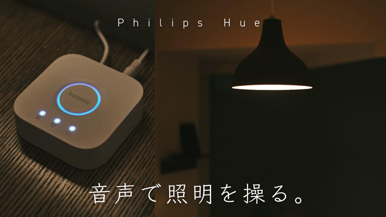 【Philips Hue】スマホや音声で部屋の照明を操るスマートライトを導入!