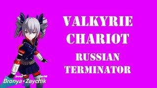 Honkai Impact 3 Valkyrie Chariot Quick Guide