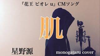 ご視聴ありがとうございます。 今回は星野源のシングル『Family Song』...