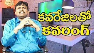 Telugu Media Highlight Babu Every Movement | కవరేజిలతో కవరింగ్