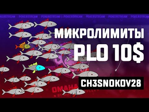 Стрим Омаха покер PLO10 ТОП советы, как бить микролимиты Pokerstars