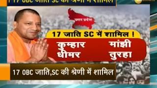 UP CM Yogi Adityanath includes 17 OBC castes in SC list