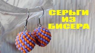 Оплетение Бусины Бисером Мастер Класс! Серьги из Бисера / Beadwork Bead Master Class!
