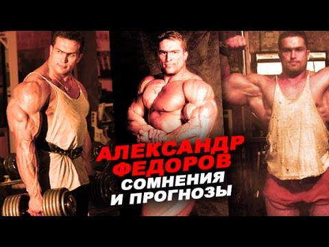 Александр Федоров - сомнения и прогнозы