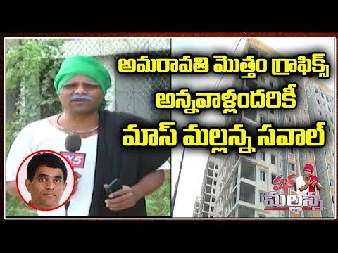 Mass Mallanna Ground Report From Amaravati | #APCapital | TV5 teluguvoice