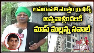 Mass Mallanna Ground Report From Amaravati | #APCapital | TV5